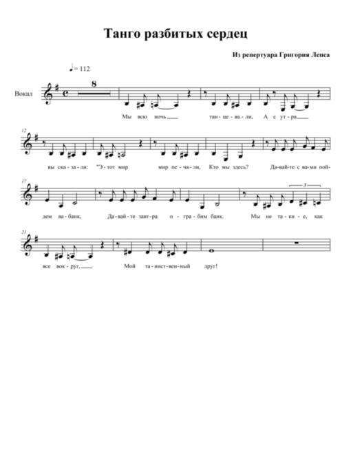 танго смерти ноты для фортепиано